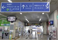 JR吹田駅の中央改札口を出て左に曲がります。