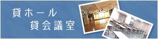 貸ホール・貸会議室
