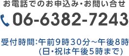 お電話でのお申込み・お問い合せ TEL:06-6382-7243 受付時間:午前9時30分~午後8時(日・祝は午後5時まで)