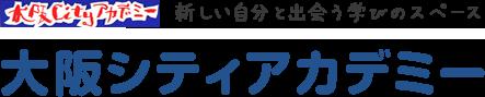 大阪シティアカデミー 新しい自分と出会う学びのスペース