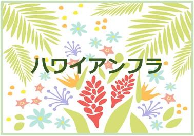 ハワイアンフラ