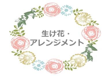 生け花アレンジメント